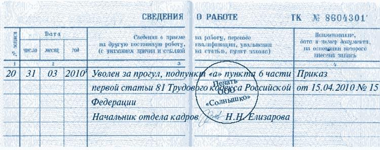 Образец записи в трудовой при увольнении сотрудника за прогул