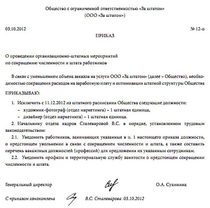 Образец приказа о проведении увольнения по штатному сокращению