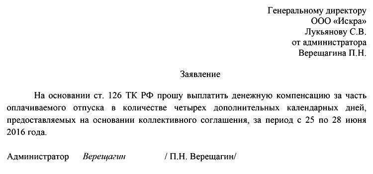 Корреспонденция счетов в бюджетной организации по начисление исполнительного документы всзыскании