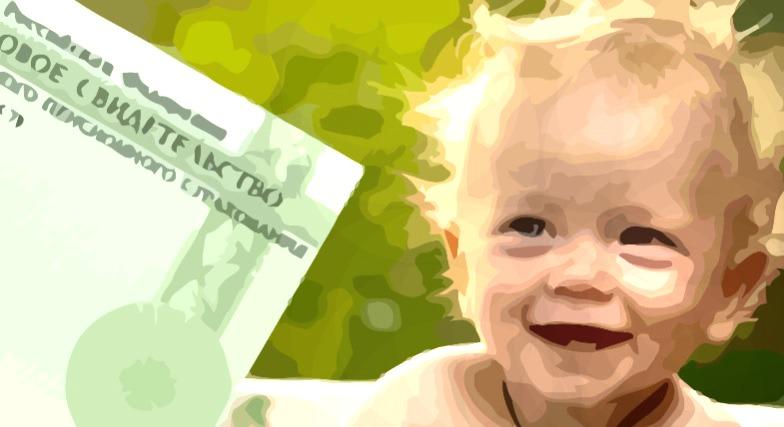 Как можно оформить СНИЛС на ребенка через МФЦ