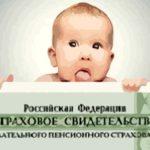 Как узнать СНИЛС (номер лицевого счета) ребенка