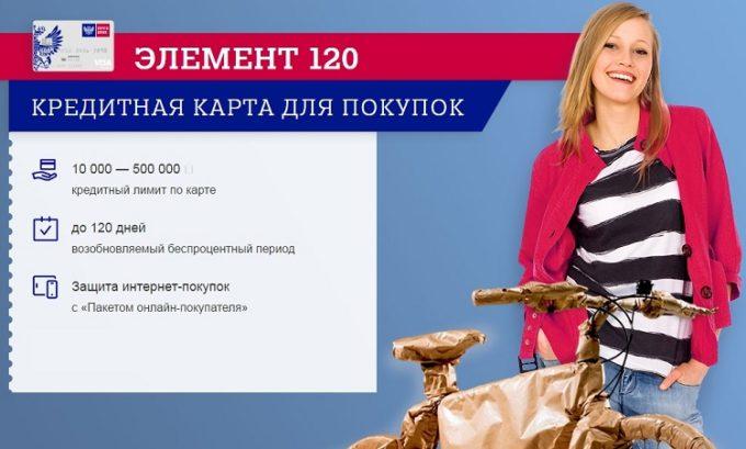 """Карта """"Элемент 120"""" от Почта Банка"""
