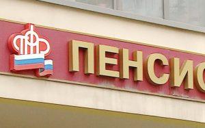 Особенности новой пенсионной системы РФ: так ли страшны нововведения?