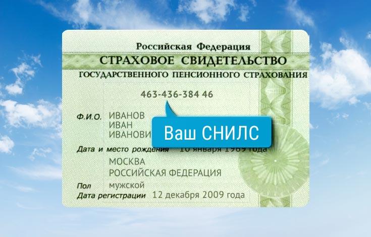 Нужна ли доверенность на получение страховой номера лицевого счета