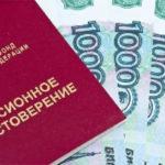 Особенности расчета размера страховой пенсии в России