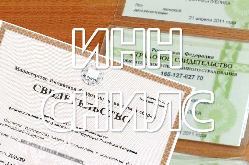 Варианты выяснения ИНН через номер лицевого счета онлайн