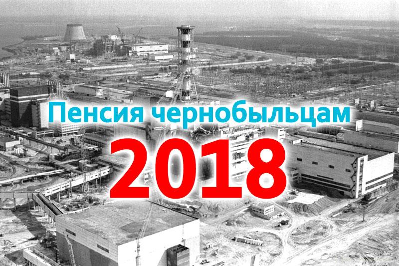 Начисление пенсии чернобыльцам в 2018 году