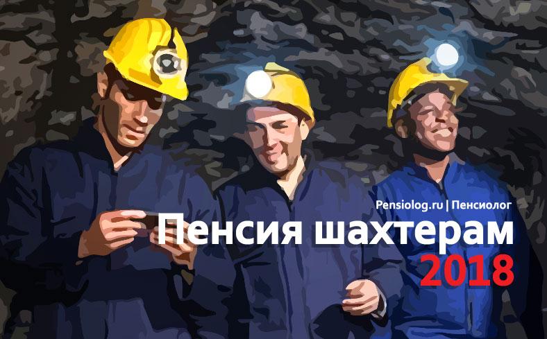 Формирование пенсии шахтерам в 2018 году