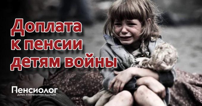 Изображение - Доплата к пенсии детям войны deti-voini-680x357