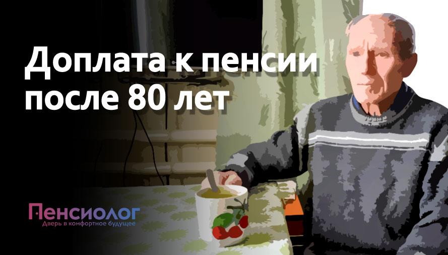 Дополнительное пенсионное пособие после 80 лет