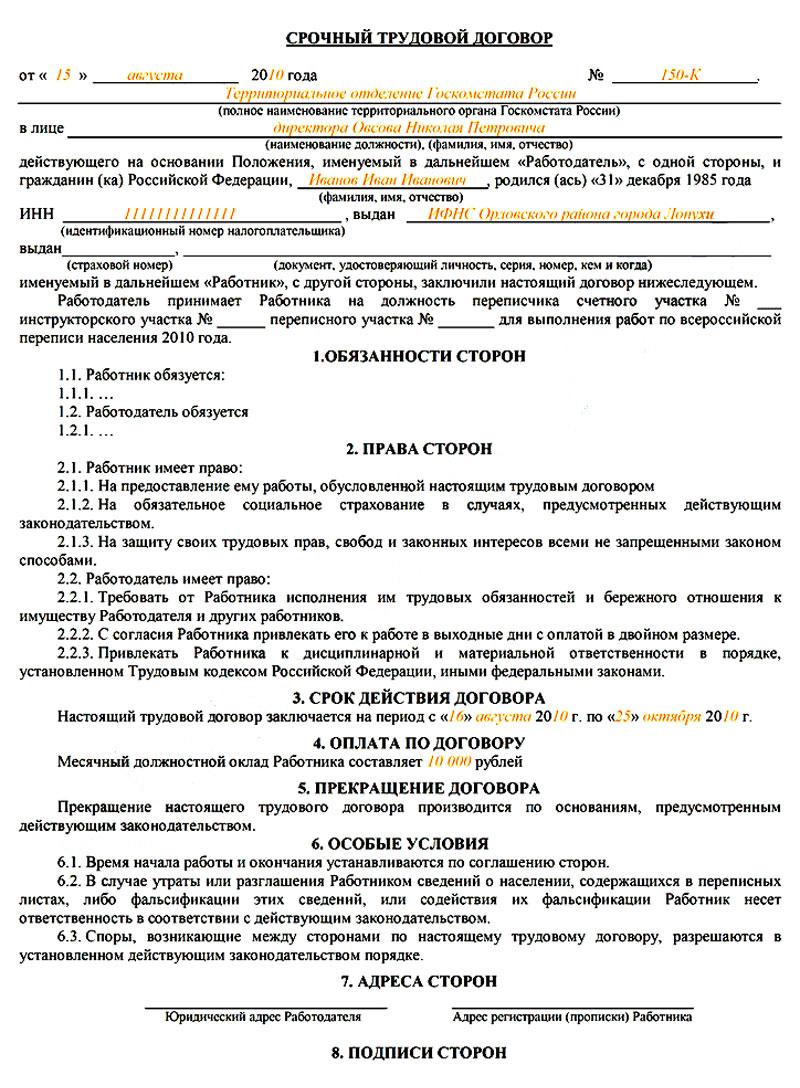 Изображение - Увольнение декретницы по срочному трудовому договору srochnii-td