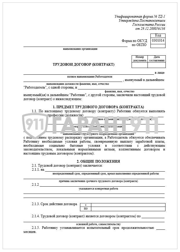 Отличие трудового договора от смежных гражданско правовых договоров справка из банка для шенгенской визы в италию