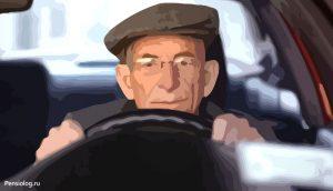 Всё о пенсионном возрасте: понятие, нормативы