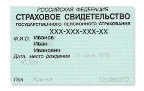 Узнаем номер Лицевого Счета при отсутствии карточки