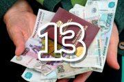 Выплачивалась ли 13 пенсия в декабре 2017?