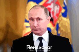 Кремль отменил совещание по вопросу повышения пенсионного возраста