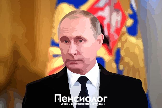 Владимир Путин © Иллюстрация Пенсиолог.ру