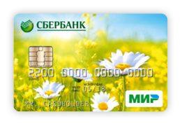 График выплаты пенсий по карте Сбербанка в России