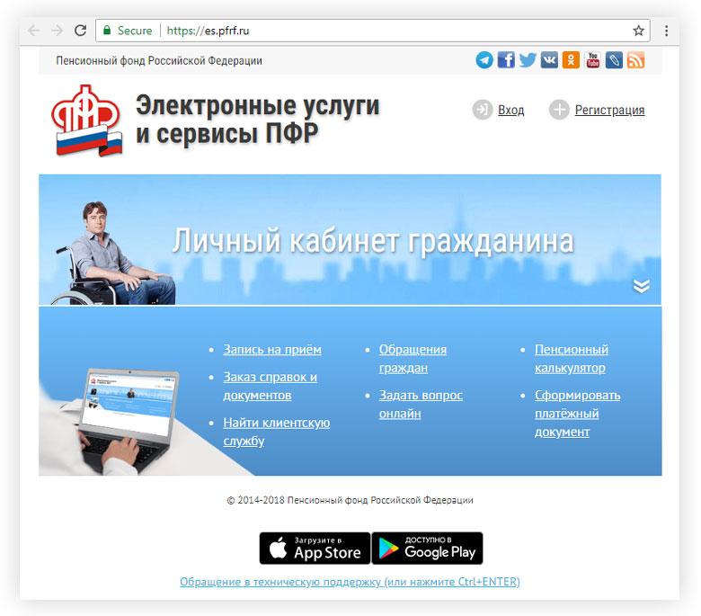 Интерактивный ЛК ПФР для оплаты страховых взносов