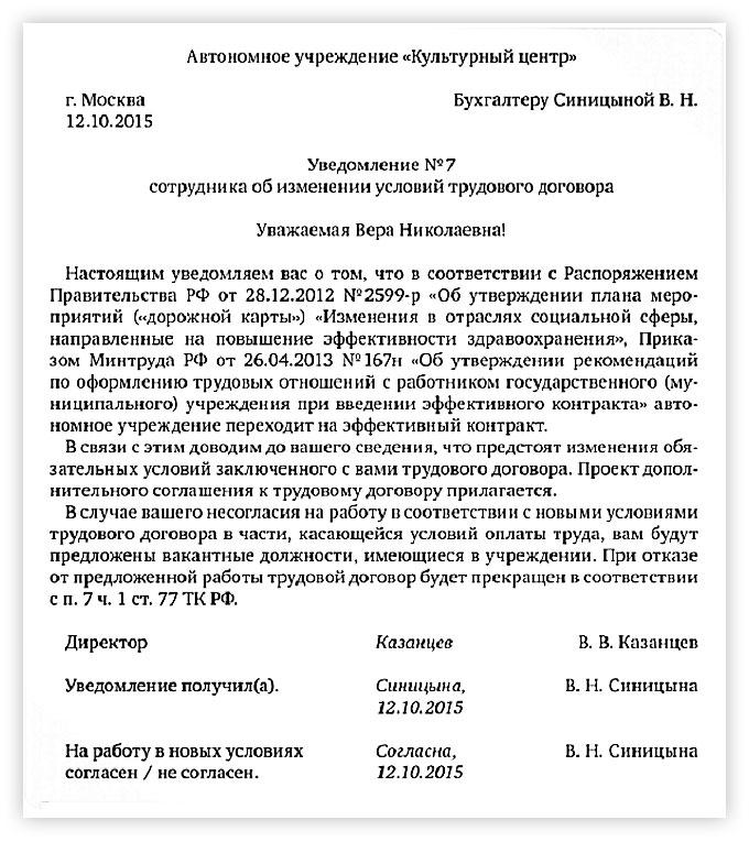 Доп соглашение к труд договору