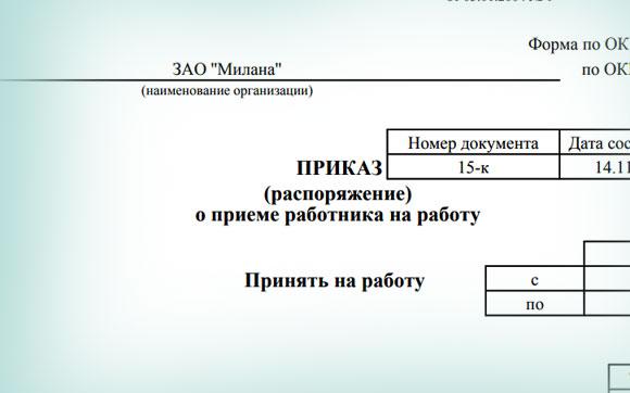 Целостность определения и разъяснение решения конституционного суда