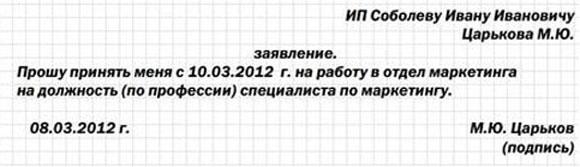 Изображение - Образец заявление о приеме на работу к ип primer-zayavleniya