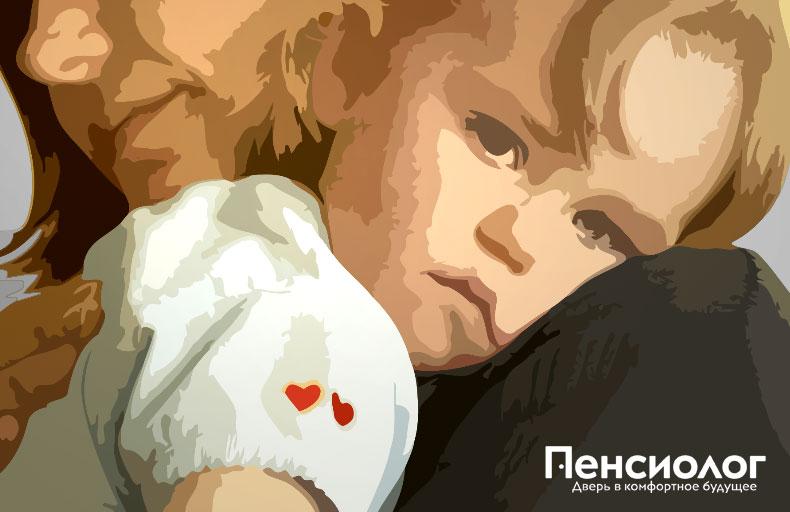 Изображение - Пенсия по потере кормильца ребенку rebenok