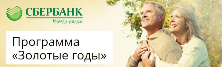 Программа «Золотые годы» от Сбербанка