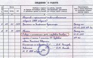 Изображение - Приказ о приеме на работу по срочному трудовому договору - образец zapis-v-trudovoi-1-1-191x120