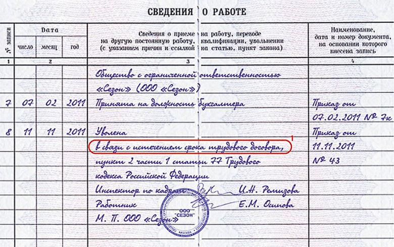Срочный трудовой договор трудовая книжка купить трудовой договор Петровско-Разумовская аллея