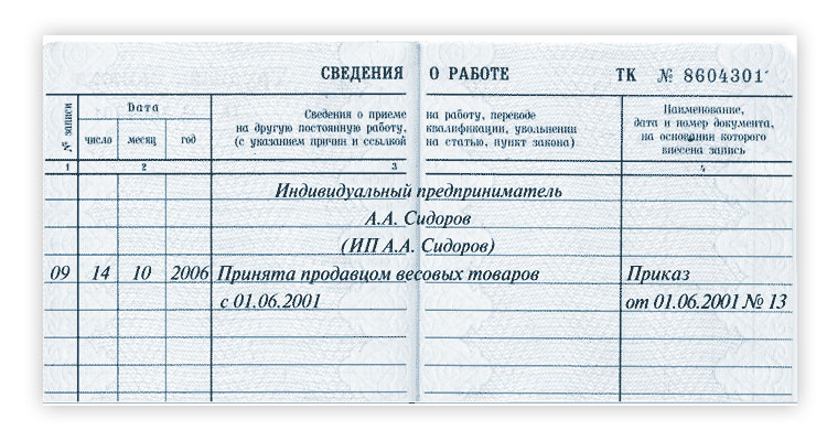 Изображение - Образец заявление о приеме на работу к ип zapis-v-trudovoi-2