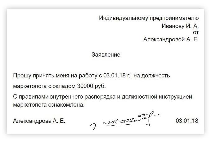 Изображение - Образец заявление о приеме на работу к ип zayavlenie-1