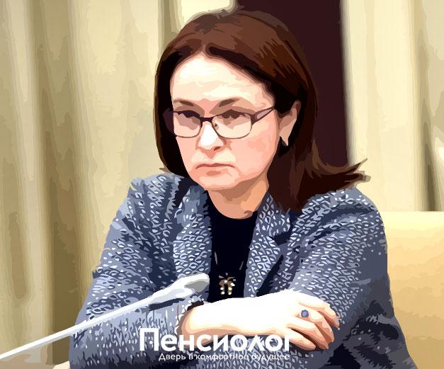 Эльвира Набиуллина © Иллюстрация Пенсиолог.ру