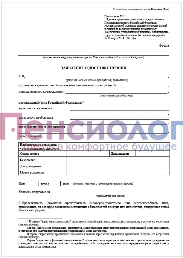 Выплата пенсий пенсионерам в Российской Федерации
