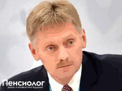 Песков прокомментировал слова Путина о неповышении пенсий