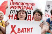 1,7 млн человек подписали петицию против повышения пенсионного возраста