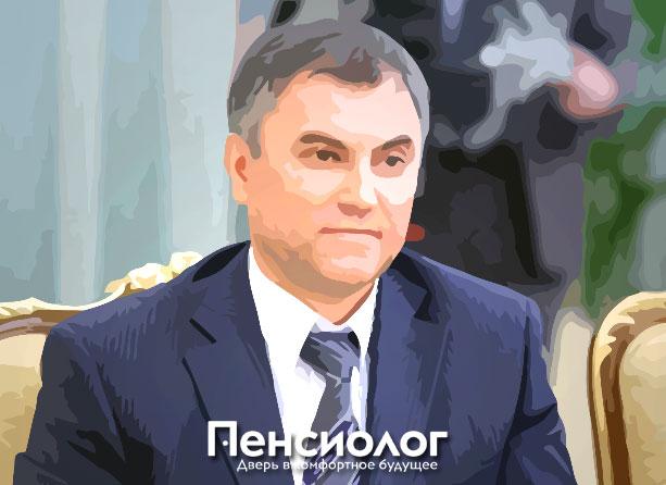Вячеслав Володин © Иллюстрация Пенсиолог.ру