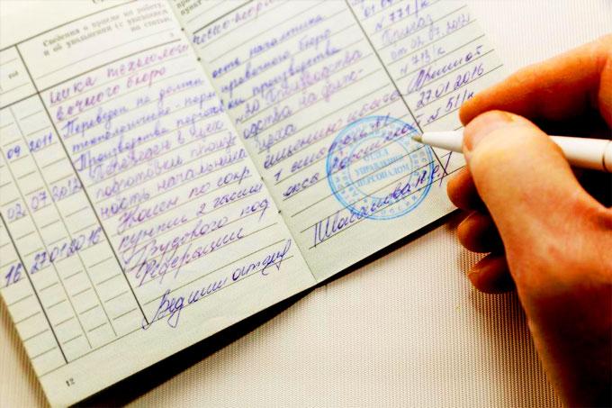 Правила внесения записей в трудовую книжку при приеме на работу