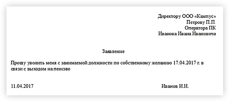 Изображение - Увольнение с выходом на пенсию zayavlenie-na-pensiu