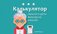 Калькулятор пенсии и даты выхода на пенсию