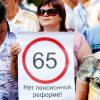 Профсоюзы планируют митинг против повышения пенсионного возраста