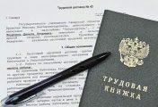 Составление трудового договора с почасовой оплатой труда