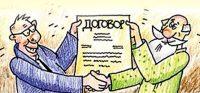 Изображение - Место работы в трудовом договоре - образец trudovoi-dogovor-risunok-200x93