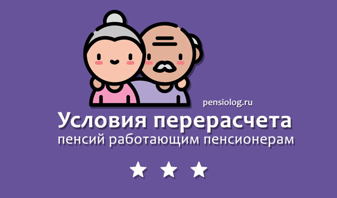 Условия перерасчета пенсий работающим пенсионерам