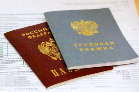 Заключение трудового договора: предъявляемые документы