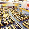 Пенсионную реформу приняли в Госдуме в третьем чтении