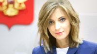 Депутат Наталья Поклонская предложила не менять пенсионный возраст