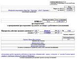 Изображение - Увольнении за прогул процедура prikaz-uvolnenie-progul-157x120