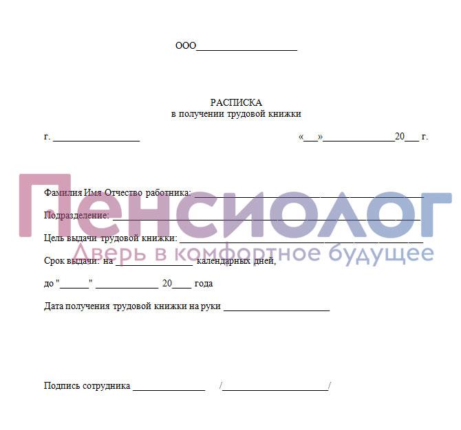 Расписка в получении трудовой книжки на руки при увольнении