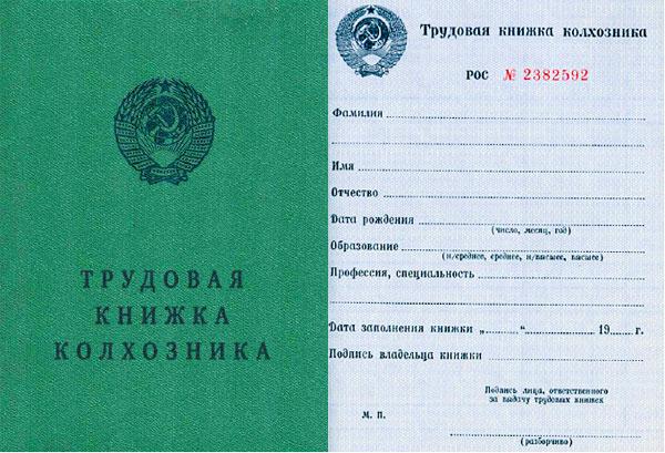 Уведомление о получении трудовой книжки при увольнении